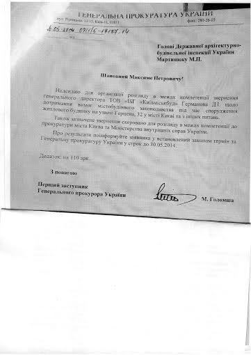 Генеральна прокуратура України та Голомша на захисті шахраїв та аферистів!