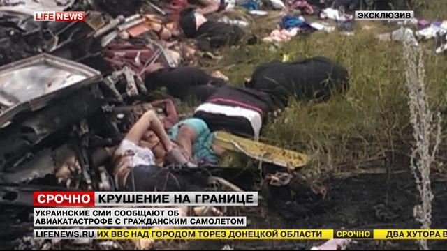 В телах пассажиров сбитого Боинга обнаружены остатки российской ракеты