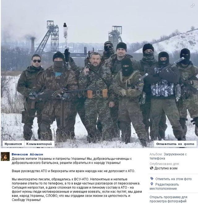 """Чеченские добровольцы, воюющие в рядах """"киборгов"""", рассказали о батальоне боевиков """"Восток"""""""