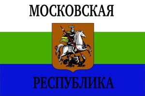 ВАЖНО: Создана Московская Народная Республика. Славяне требуют защиты от Путина!