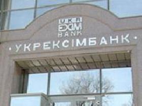Укрексімбанк став лідером серед держбанків по відтоку депозитів населення
