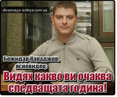 Ясновидящий назвал дату окончания войны в Украине
