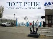 Вместо 13 000 000 грн. порт Рени получил 48 000 грн.