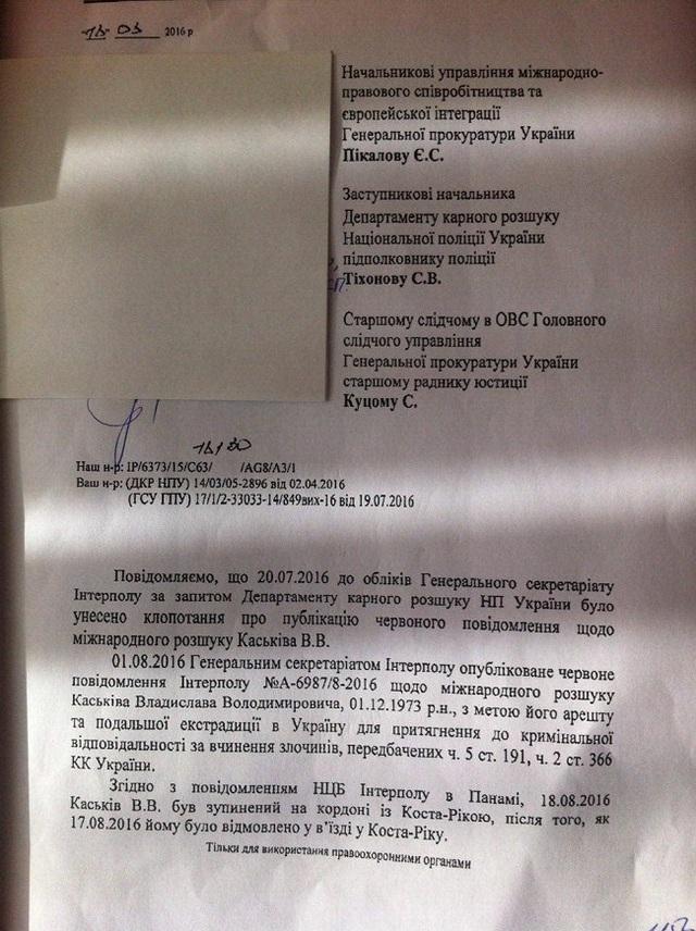 Каськив действительно в розыске Интерпола — журналисты раздобыли документы