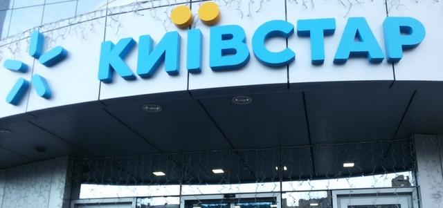 """Смс-война набирает обороты: """"Киевстар"""" назвал lifecell """"Чичиковым"""" и начал блокировать их сообщения"""