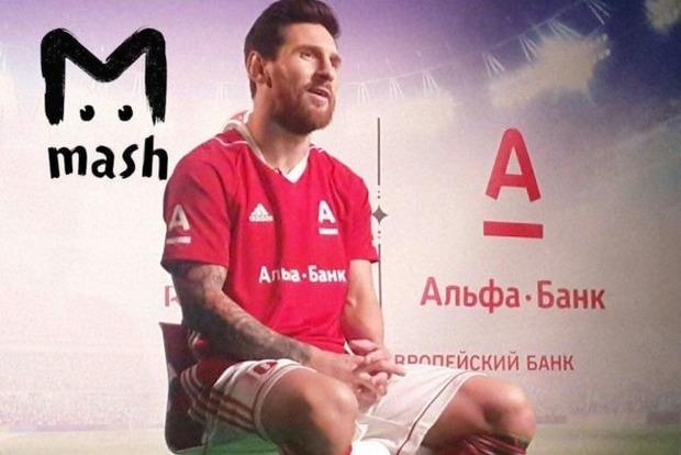 """Российский банк """"купил"""" на год Месси"""