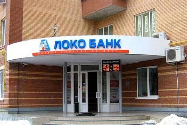 Зачем Локо-банк устроил охоту на депозиты частных вкладчиков