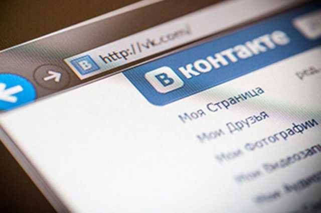 «ВКонтакте» пообещала рассекретить статистику запросов властей о пользователях