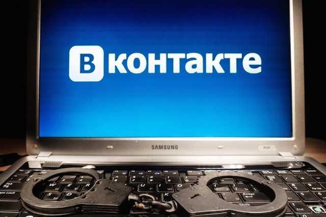 У пользователей «ВКонтакте» начали вымогать деньги под угрозой доноса об экстремизме в полицию