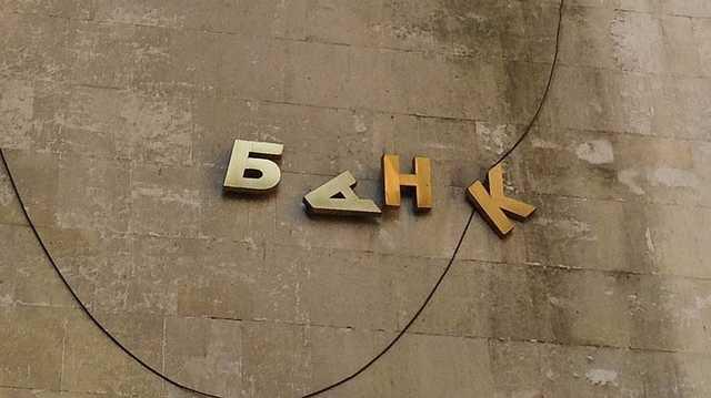 Жена Вадима Варшавского потеряла «Русский национальный банк»