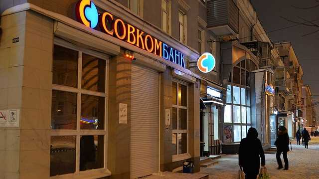 Все активы «Совкомбанка» фиктивные: вкладчиков предупредили о крахе банковской пирамиды