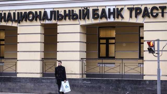 """Банк """"Траст"""" присоединил Автовазбанк"""