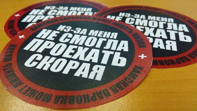 Водители скорой помощи берут пример с активистов движения «СтопХам»