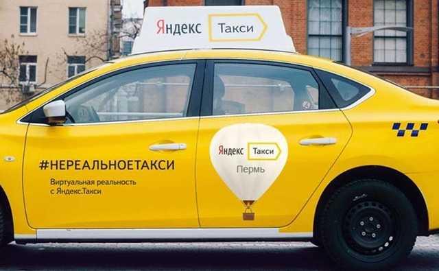 Пермячка рассказала об «Яндекс.Мафии», водители корой нападают на своих пассажиров