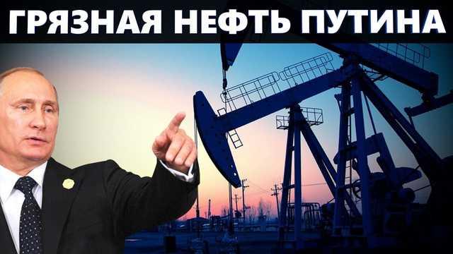 Мировые трейдеры не могут избавиться от грязной российской нефти — Reuters