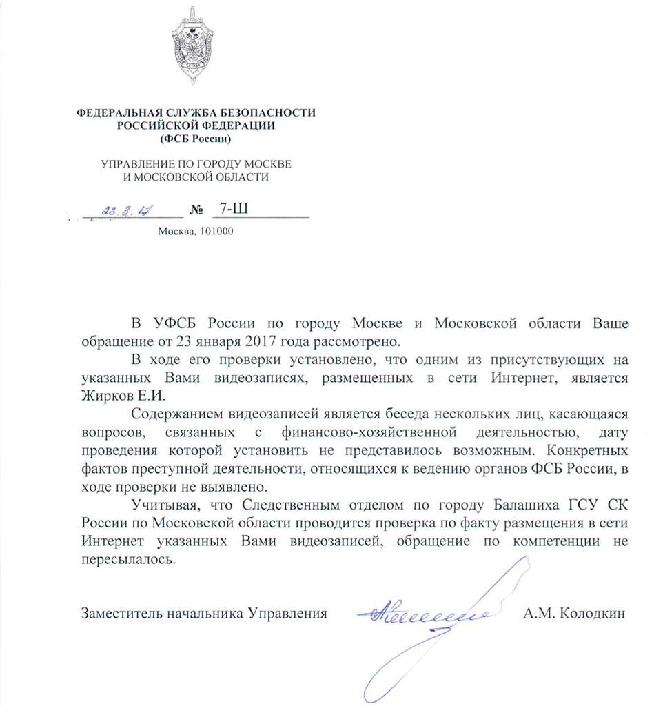 fsb_zhirkov.jpg