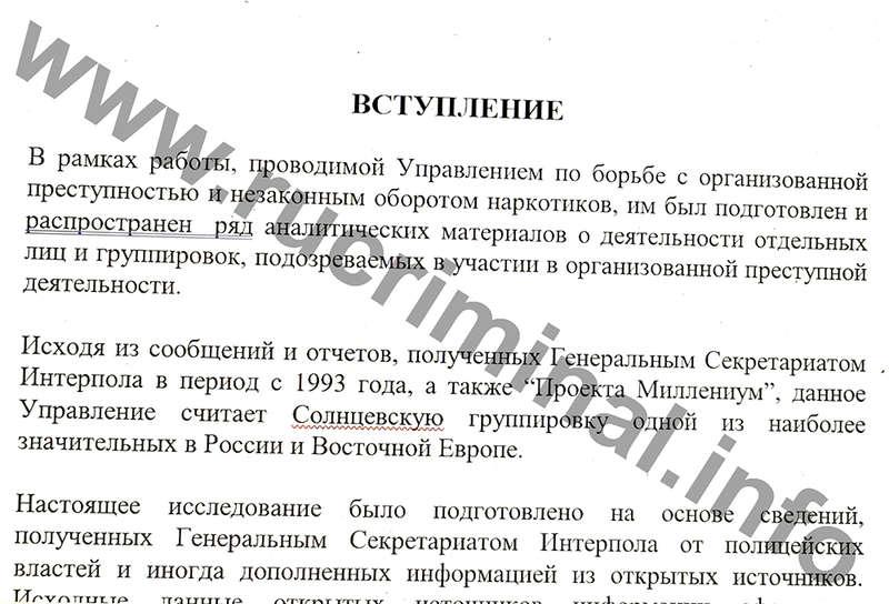 Солнцевский полет Олега Бойко: как покровитель Максима Криппы и владелец казино стал инвалидом